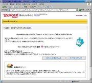 Yahoo_anshin_66