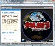 Virtualearth01