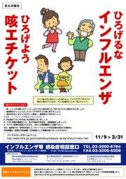 Flu2007