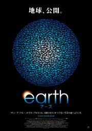 Poster_of_earth