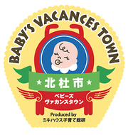 Babys_vacances_town_hokuto