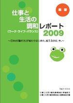 Wlbrep2009