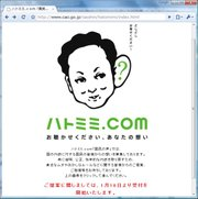 Hatomimi01