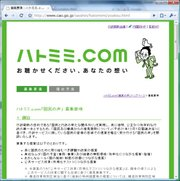 Hatomimi03