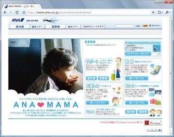 Anamama01
