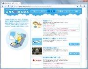 Anamama02