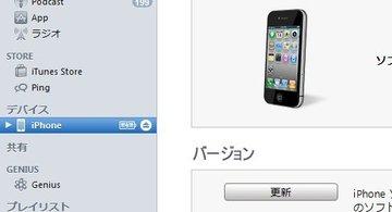 Iphoneupdate00