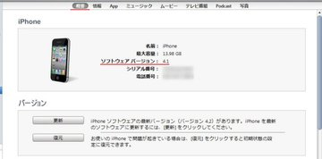 Iphoneupdate01