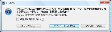 Iphoneupdate03