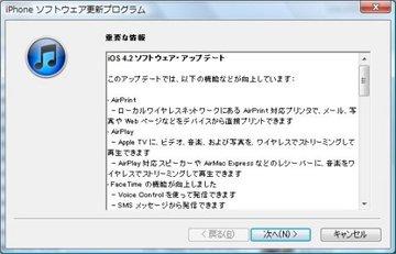 Iphoneupdate04