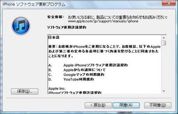 Iphoneupdate05