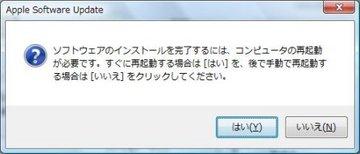 Iphoneupdate06