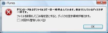 Iphoneupdate08