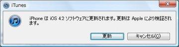 Iphoneupdate09