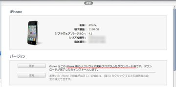 Iphoneupdate10