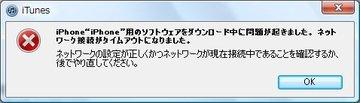 Iphoneupdate11