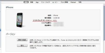 Iphoneupdate12