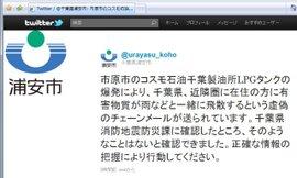Urayasu_koho