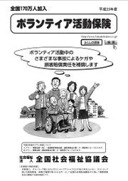Fukushinohoken1