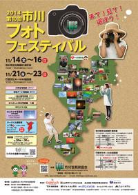 Poster_ipf2014