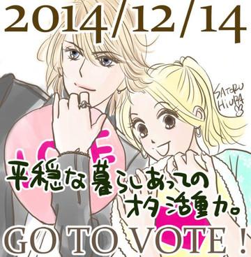 Go_vote_hiura2
