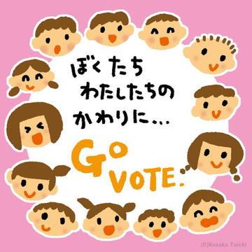 Go_vote_kosaka
