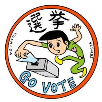 Go_vote_yoshida