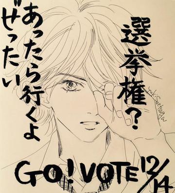 Go_vote_yuyu2000