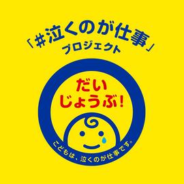 Nakunogashigoto_sns_supporters