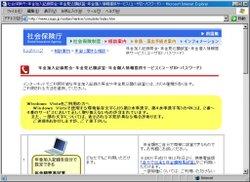 Nenkin_info_02s