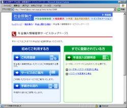 Nenkin_info_04s