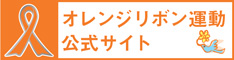 Orangebanner1
