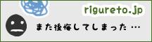 Side_banner_rigureto