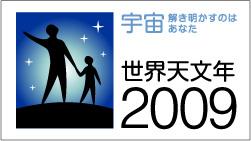 Astronomy2009_logo