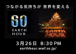 Earth_hour_banner