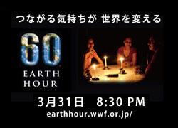 Earthhour2012_banner