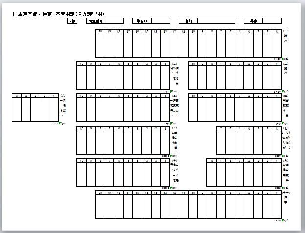 ... 用紙(問題練習用): windy's note : 漢字練習用紙 : 漢字