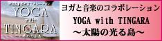 Yoga_with_tingara_234x60